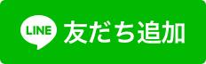 LINEお友達紹介